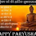 Happy Paryushan Hd Images Free Download