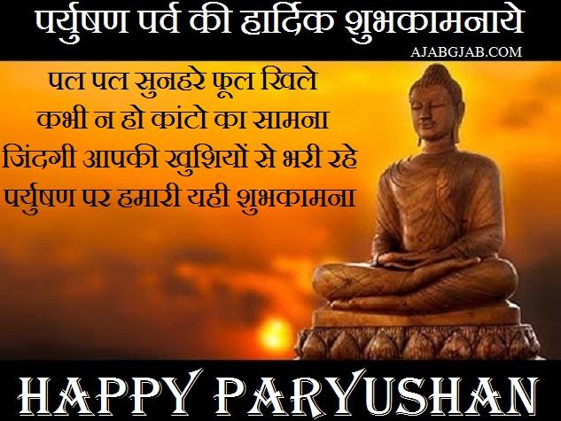 Paryushan Parva shayari Images