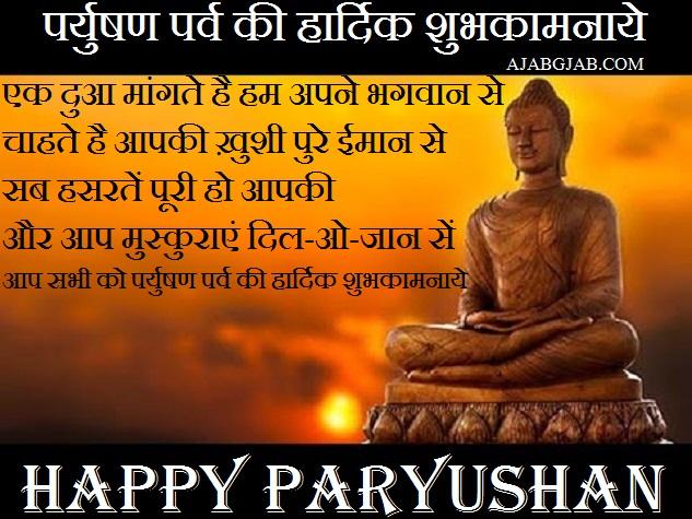 Paryushan Parva shayari Photos