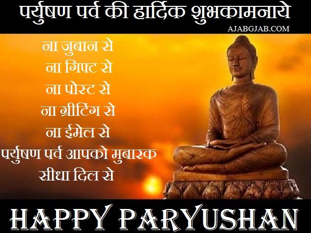 Paryushan Parva shayari