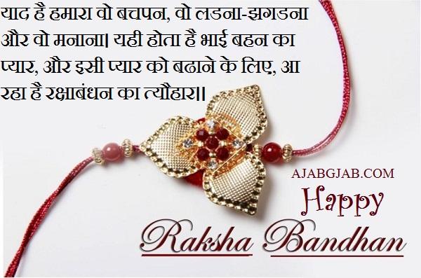 Rakhi 2019 Slogans In Hindi