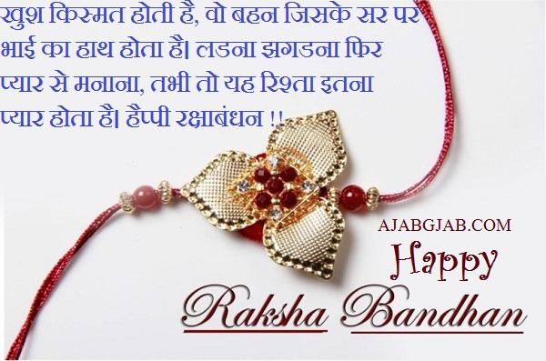Rakhi Shayari Pictures