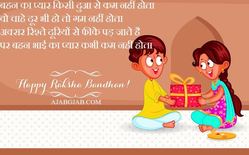 Rakhi Hindi Greetings