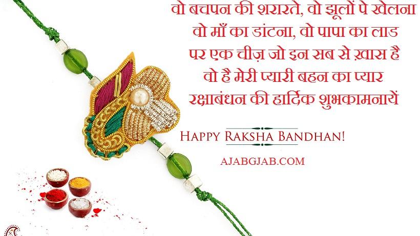 Raksha Bandhan Shayari Greetings