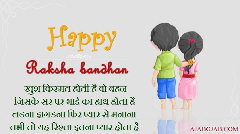 Raksha Bandhan Shayari Pictures