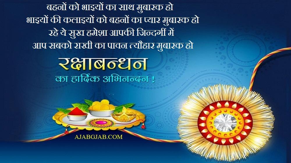 Rakhi Hindi Pictures