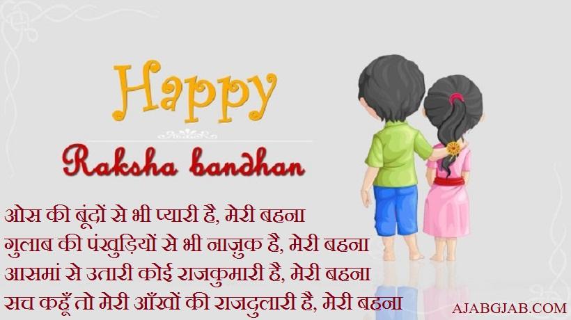 Rakhi Hindi Wallpaper