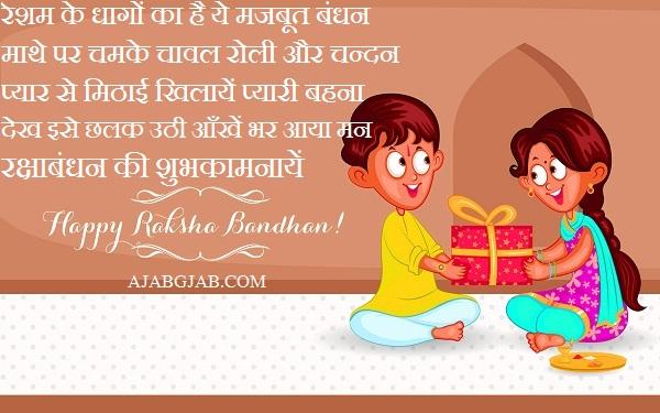 Rakhi Messages In Hindi