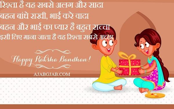 Rakhi SMS In Hindi