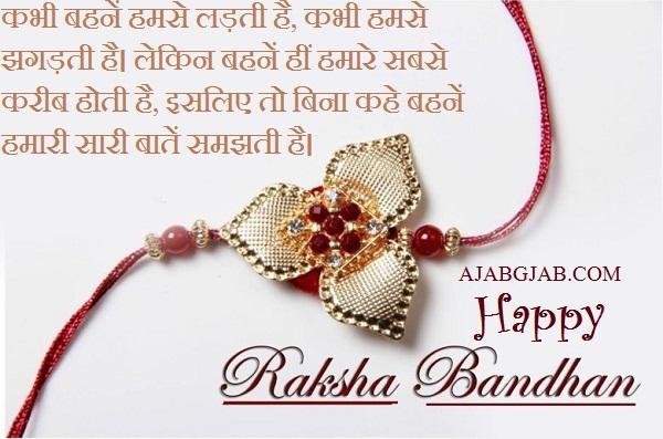 Raksha Bandhan 2019 Quotes In Hindi
