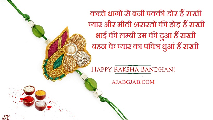 Raksha Bandhan Hindi Greetings