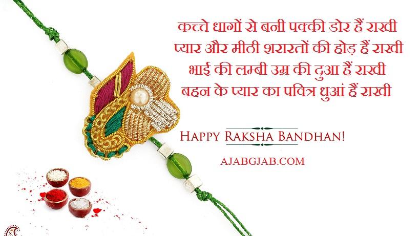 Raksha Bandhan Hindi Greetings