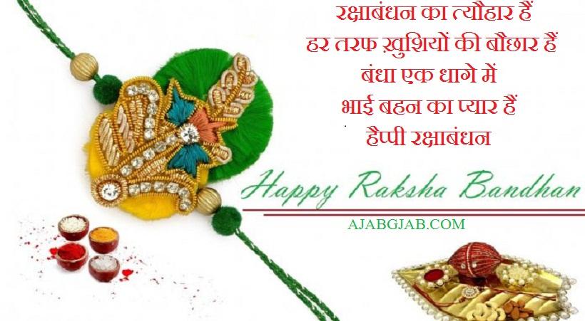 Rakhi Shayari Greetings