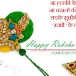 Rakhi Shayari Greetings