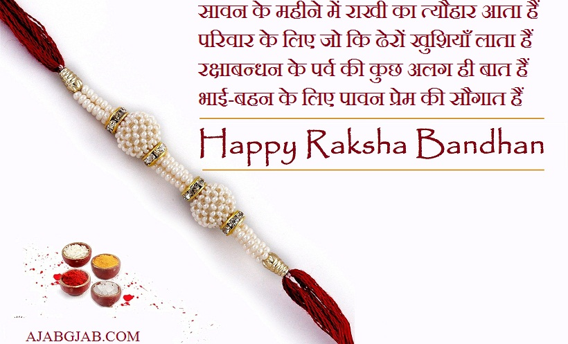 Raksha Bandhan Hindi Photos