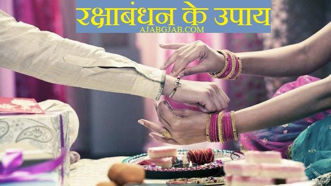 Raksha Bandhan Ke Upay