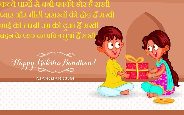 Raksha Bandhan Messages 2019  In Hindi