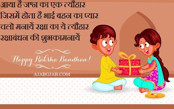 Raksha Bandhan Messages With Images