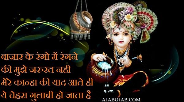 Shri Krishna Facebook Status In Hindi