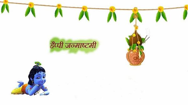 Shri Krishna Janmashtami Hd Greetings