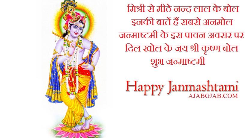 Shri Krishna Janmashtami Shayari Photos