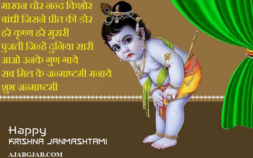 Shri Krishna Janmashtami 2019 Hd Photos