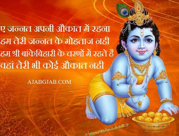 Shri Krishna Shayari