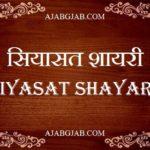 Siyasat Shayari