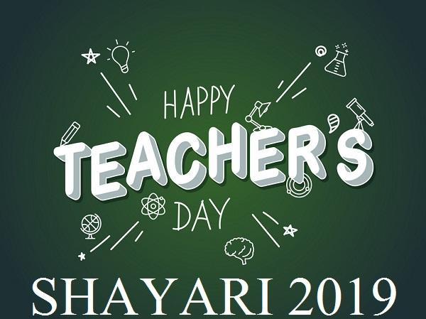 Teachers Day Shayari 2019