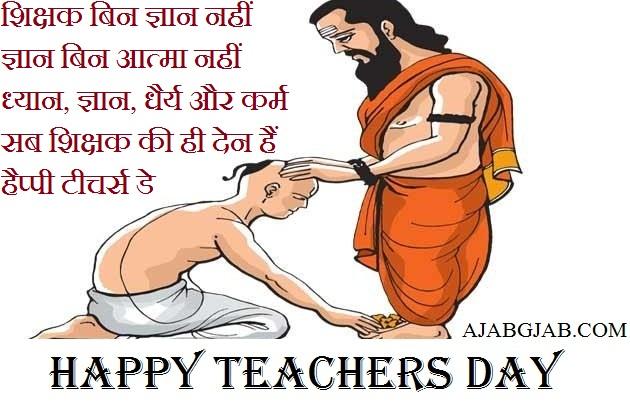 Teachers Day Shayari Greetings