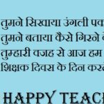 Latest Teachers Day Facebook Dp Images