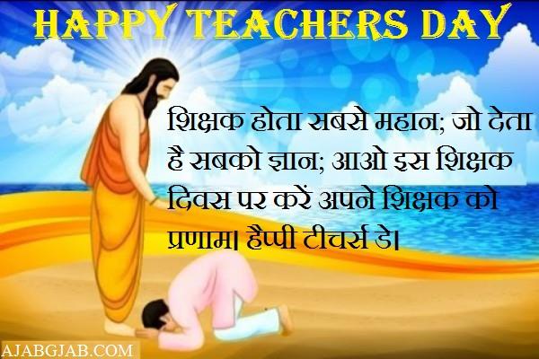 Teachers Day Facebook Dp Pics