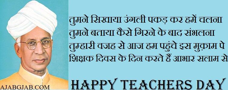 Teachers Day Shayari Images
