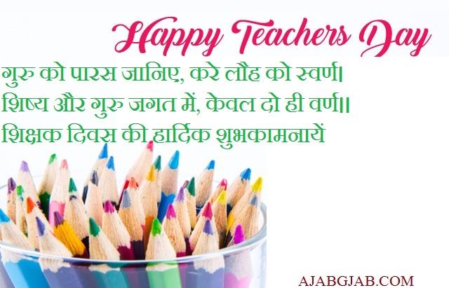 Teachers Day Shayari Pics