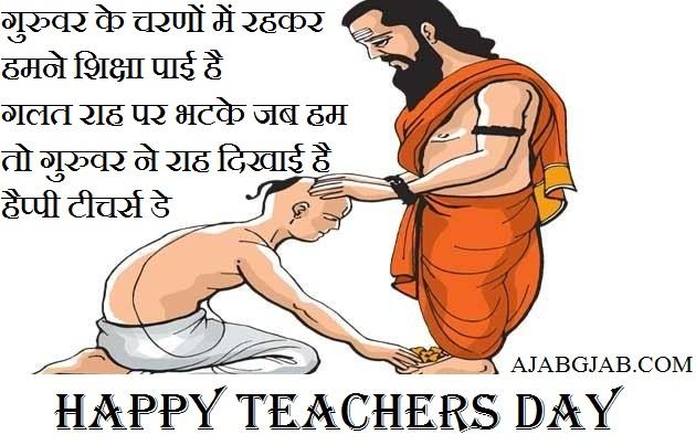 Teachers Day Shayari Wallpaper