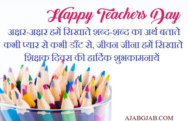 Teachers Day Status Images