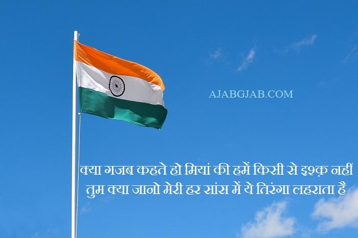 Tiranga Shayari Greetings