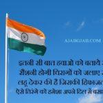 Tiranga Shayari Images