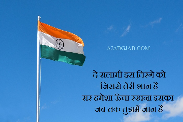 Tiranga Shayari Photos