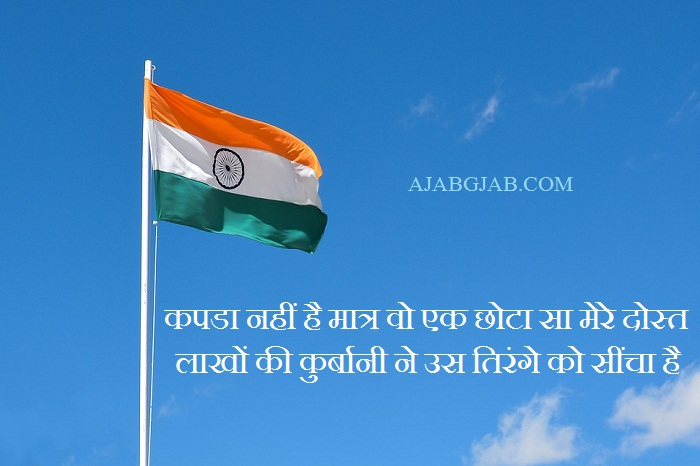 Tiranga Shayari Wallpapers