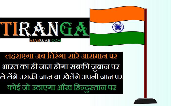 Tiranga Status Greetings