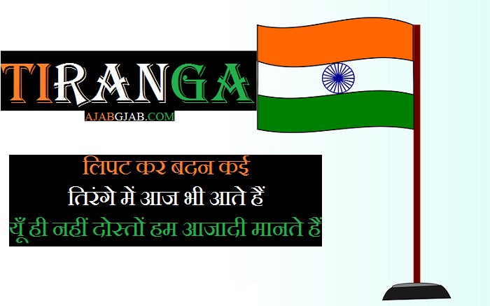 Tiranga Status In Hindi