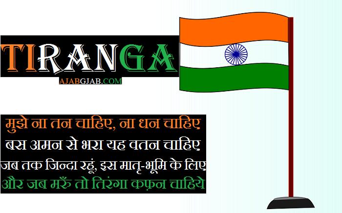 Tiranga Status Photos