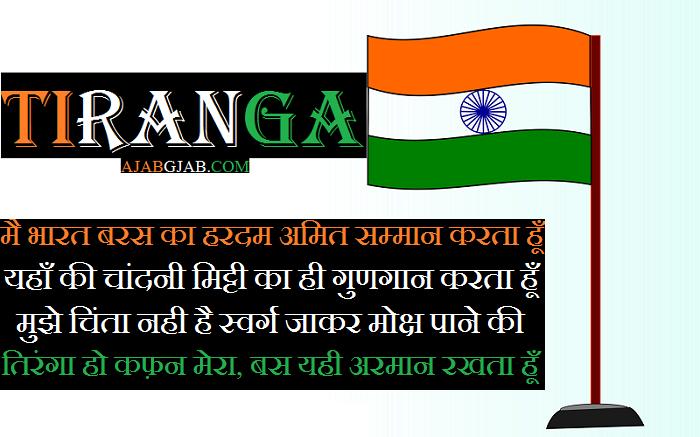 Tiranga Status Pictures