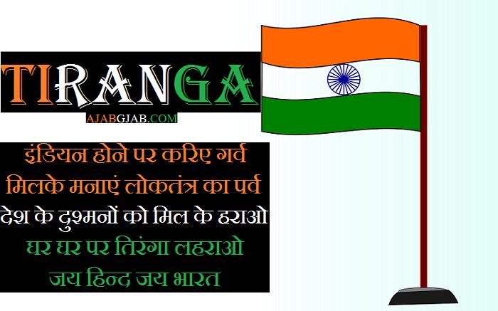 Tiranga Status Wallpaper