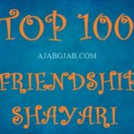 Top 100 Friendship Shayari