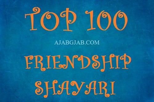 Top 100 Friendship Shayari