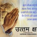 Uttam Kshama Messages In Hindi