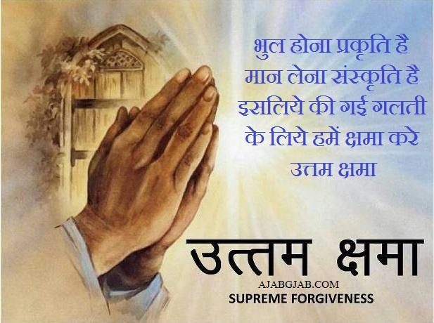 Uttam Kshama Messages In Hindi