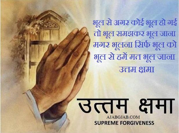 Uttam Kshama Wishes  In Hindi